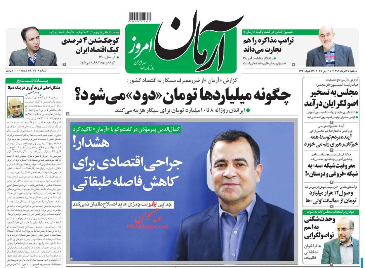 عناوین اخبار روزنامه آرمان امروز در روز دوشنبه ۲۷ خرداد :