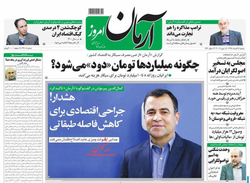 عناوین اخبار روزنامه آرمان امروز در روز دوشنبه ۲۷ خرداد