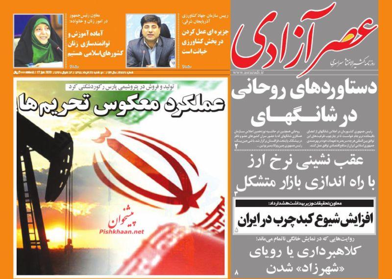 عناوین اخبار روزنامه عصرآزادی در روز دوشنبه ۲۷ خرداد :
