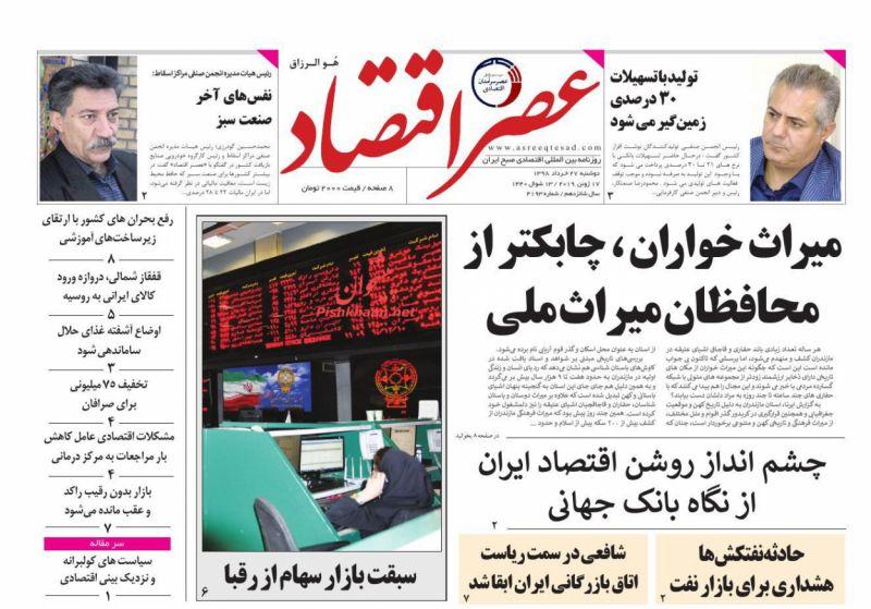 عناوین اخبار روزنامه عصر اقتصاد در روز دوشنبه ۲۷ خرداد
