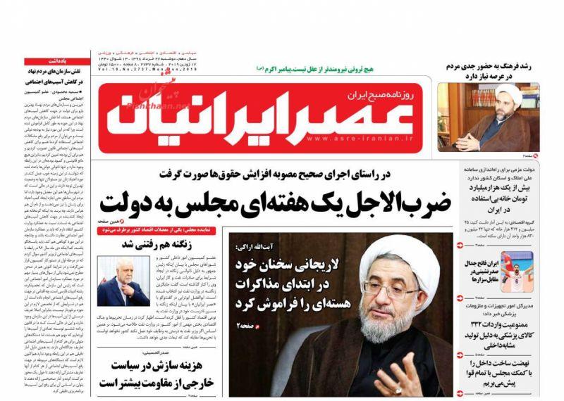 عناوین اخبار روزنامه عصر ایرانیان در روز دوشنبه ۲۷ خرداد