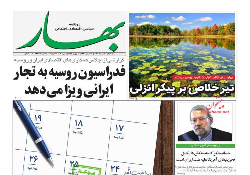 عناوین اخبار روزنامه بهار در روز دوشنبه ۲۷ خرداد