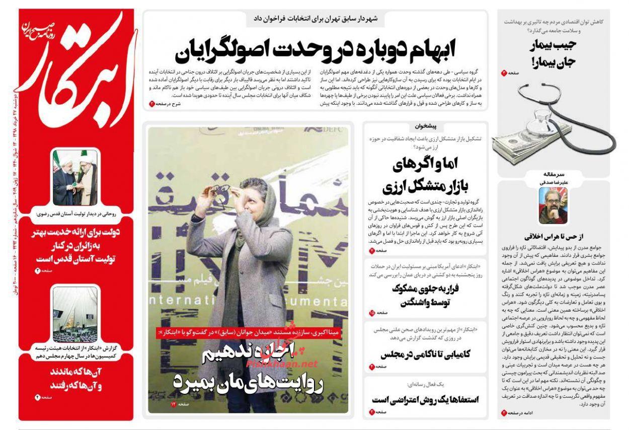 عناوین اخبار روزنامه ابتکار در روز دوشنبه ۲۷ خرداد :