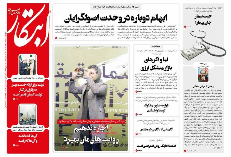 عناوین اخبار روزنامه ابتکار در روز دوشنبه ۲۷ خرداد