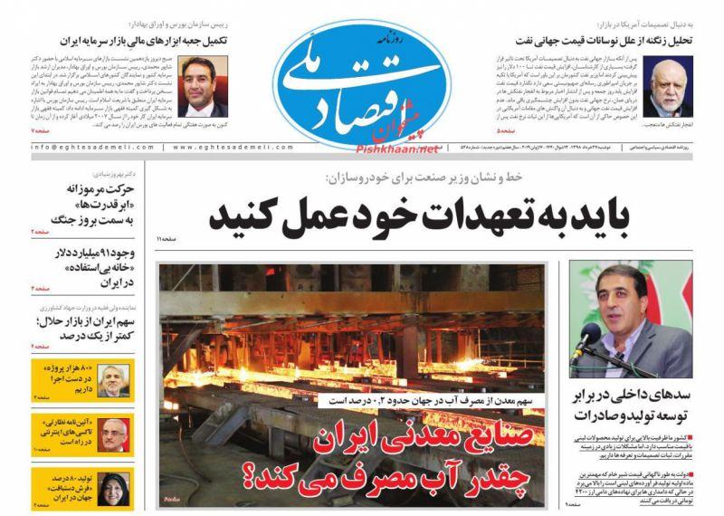 عناوین اخبار روزنامه اقتصاد ملی در روز دوشنبه ۲۷ خرداد