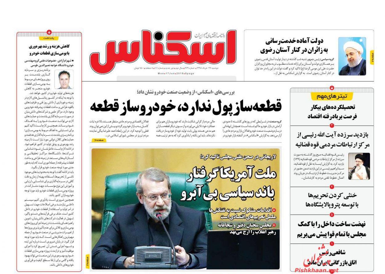 عناوین اخبار روزنامه اسکناس در روز دوشنبه ۲۷ خرداد :