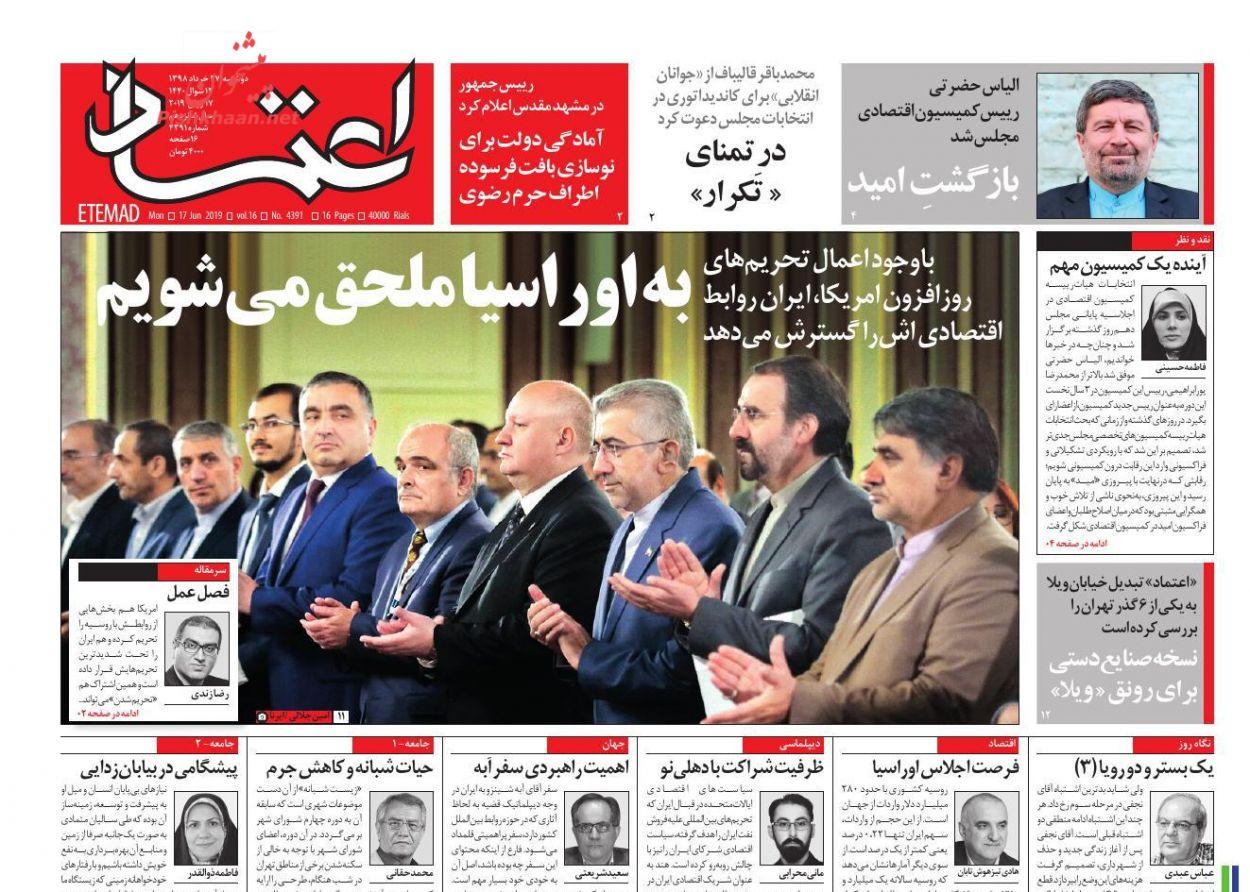 عناوین اخبار روزنامه اعتماد در روز دوشنبه ۲۷ خرداد :