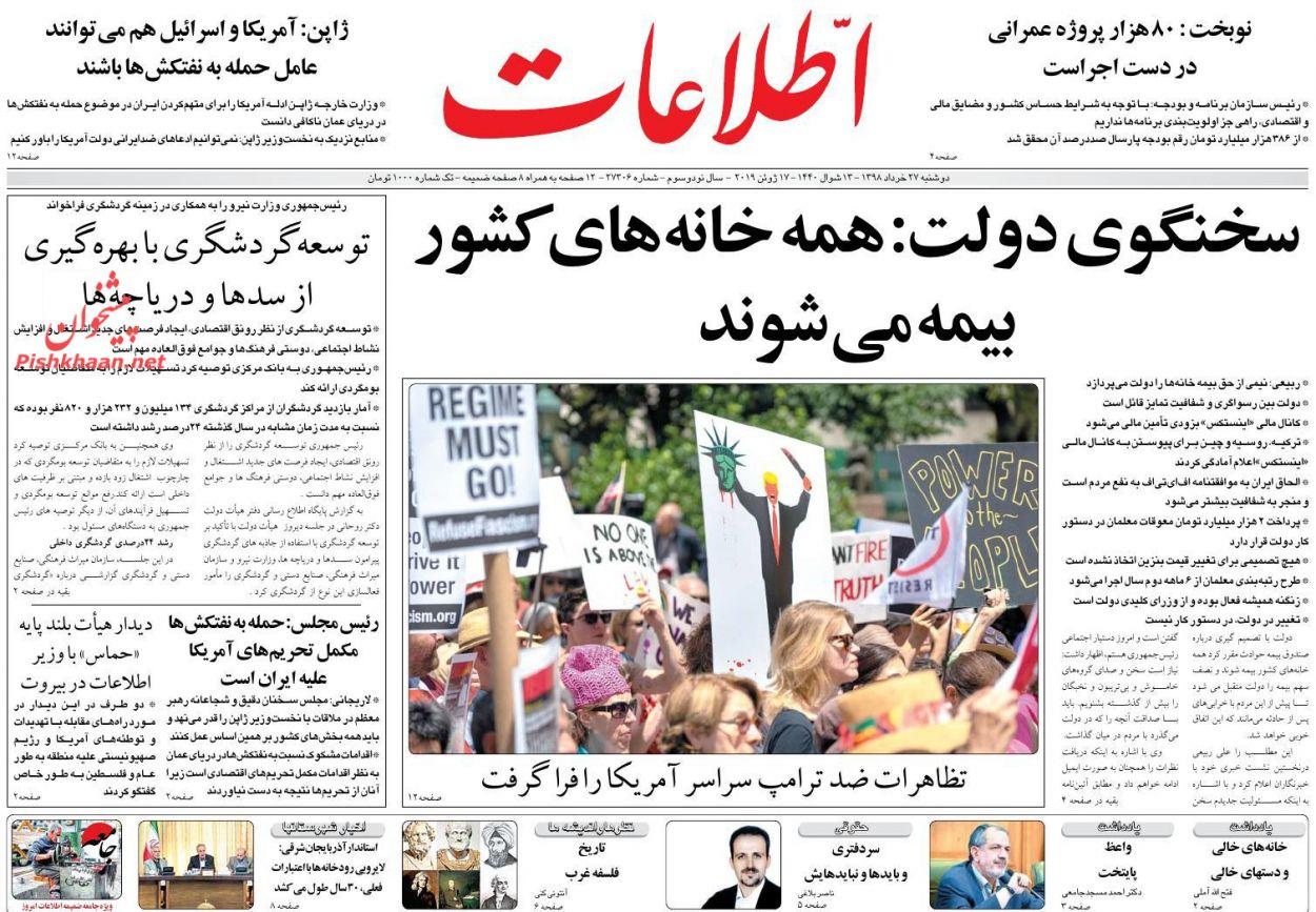 عناوین اخبار روزنامه اطلاعات در روز دوشنبه ۲۷ خرداد :