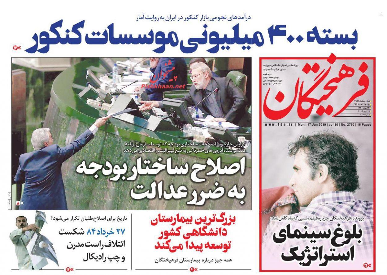 عناوین اخبار روزنامه فرهیختگان در روز دوشنبه ۲۷ خرداد :