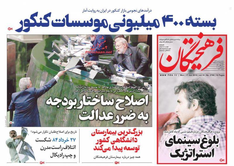 عناوین اخبار روزنامه فرهیختگان در روز دوشنبه ۲۷ خرداد