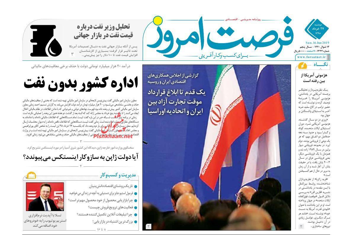 عناوین اخبار روزنامه فرصت امروز در روز دوشنبه ۲۷ خرداد :