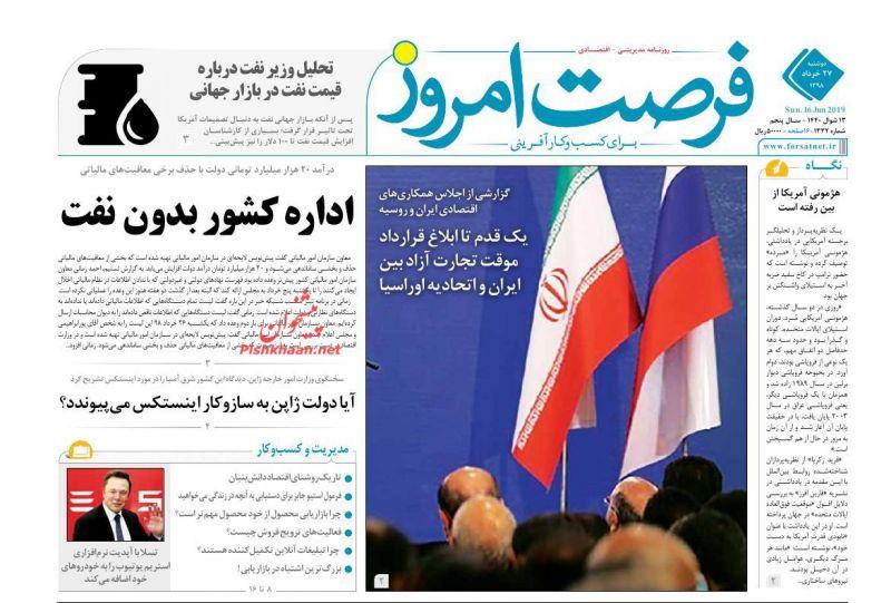 عناوین اخبار روزنامه فرصت امروز در روز دوشنبه ۲۷ خرداد