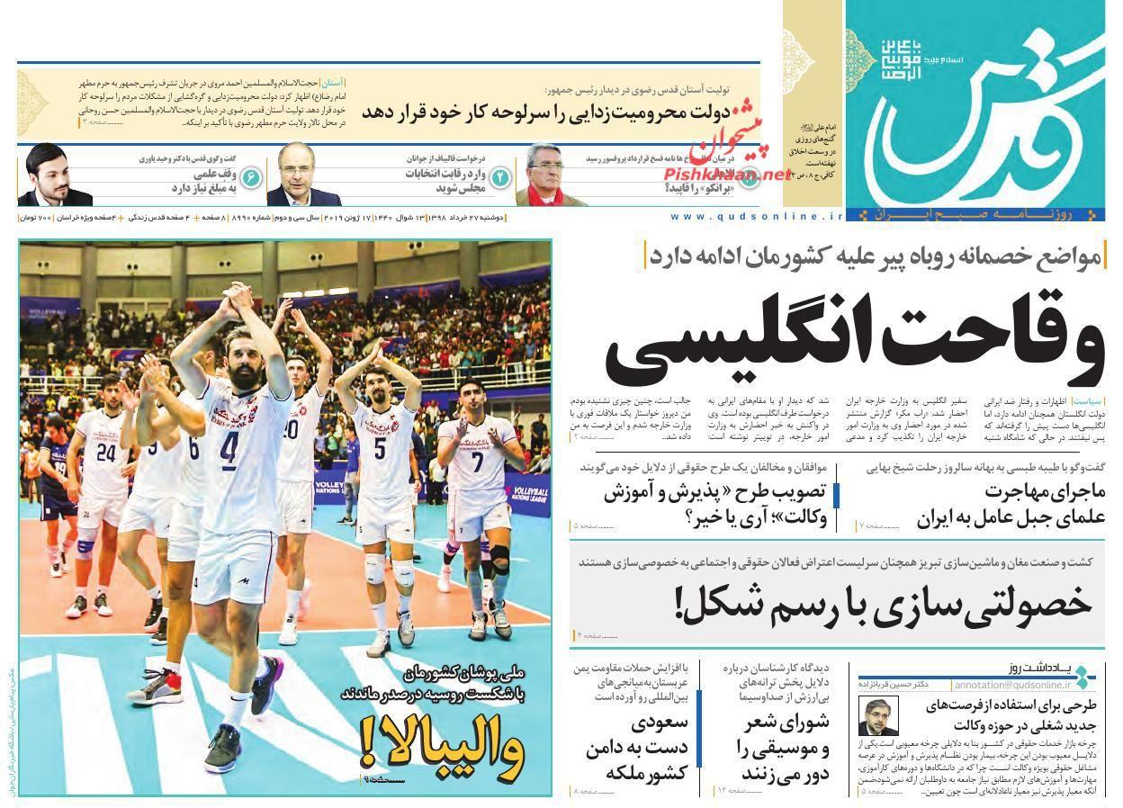 عناوین اخبار روزنامه قدس در روز دوشنبه ۲۷ خرداد :