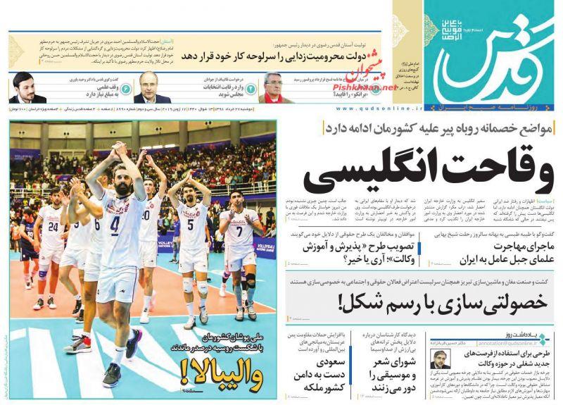 عناوین اخبار روزنامه قدس در روز دوشنبه ۲۷ خرداد