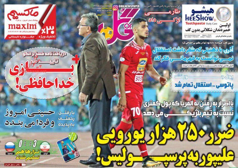 عناوین اخبار روزنامه گل در روز دوشنبه ۲۷ خرداد