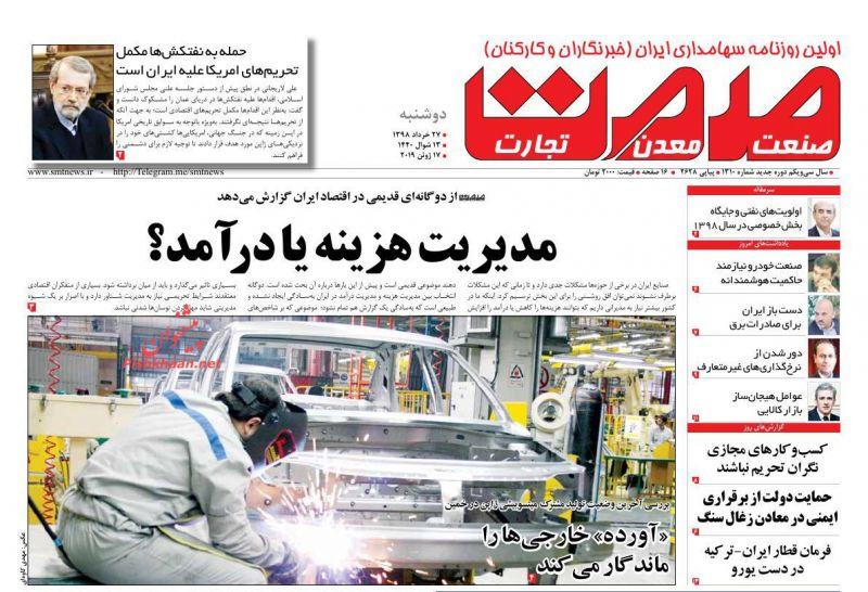 عناوین اخبار روزنامه صمت در روز دوشنبه ۲۷ خرداد