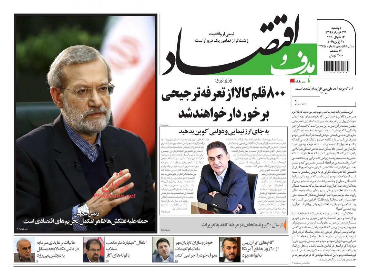 عناوین اخبار روزنامه هدف و اقتصاد در روز دوشنبه ۲۷ خرداد :