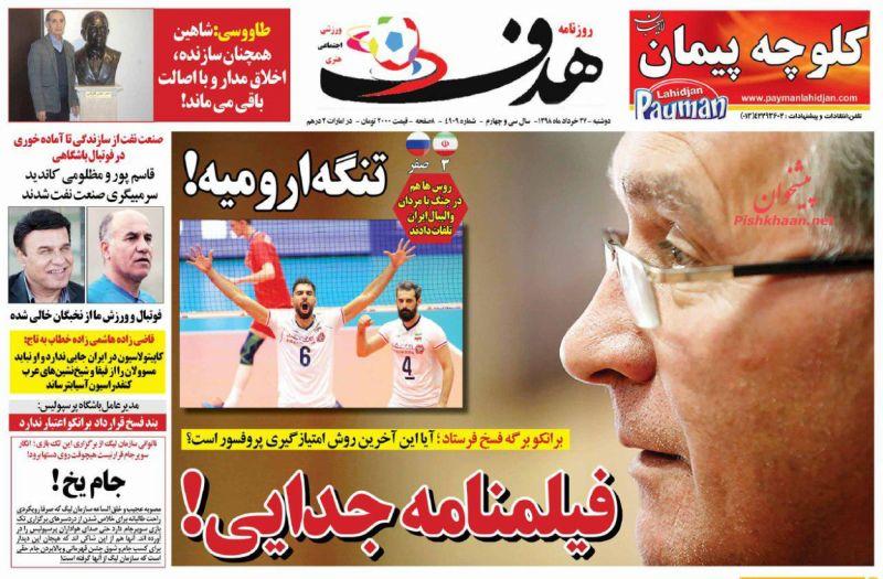 عناوین اخبار روزنامه هدف در روز دوشنبه ۲۷ خرداد