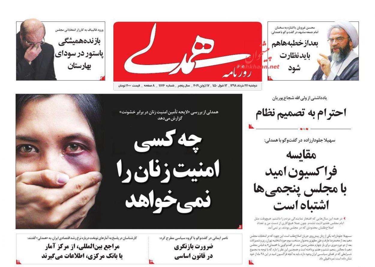 عناوین اخبار روزنامه همدلی در روز دوشنبه ۲۷ خرداد :