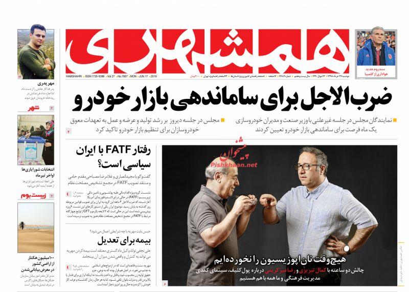 عناوین اخبار روزنامه همشهری در روز دوشنبه ۲۷ خرداد