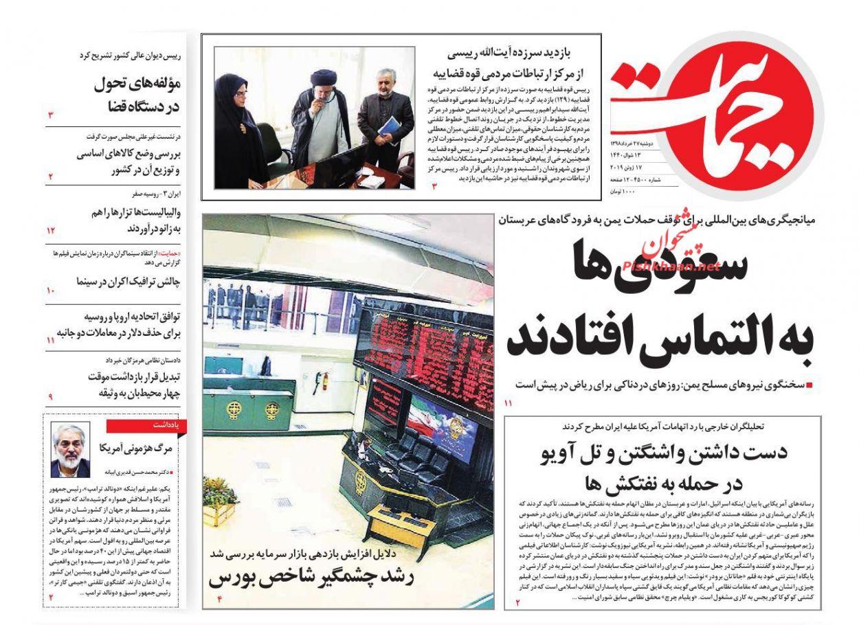 عناوین اخبار روزنامه حمایت در روز دوشنبه ۲۷ خرداد :