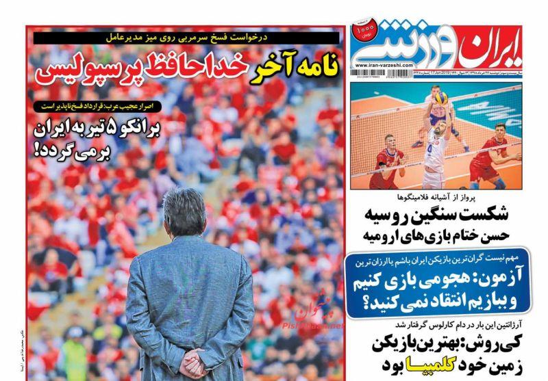 عناوین اخبار روزنامه ایران ورزشی در روز دوشنبه ۲۷ خرداد