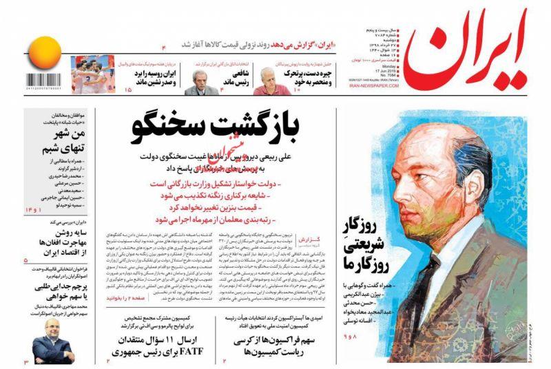عناوین اخبار روزنامه ایران در روز دوشنبه ۲۷ خرداد
