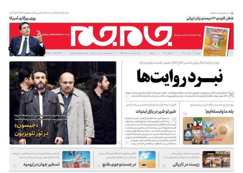 عناوین اخبار روزنامه جام جم در روز دوشنبه ۲۷ خرداد