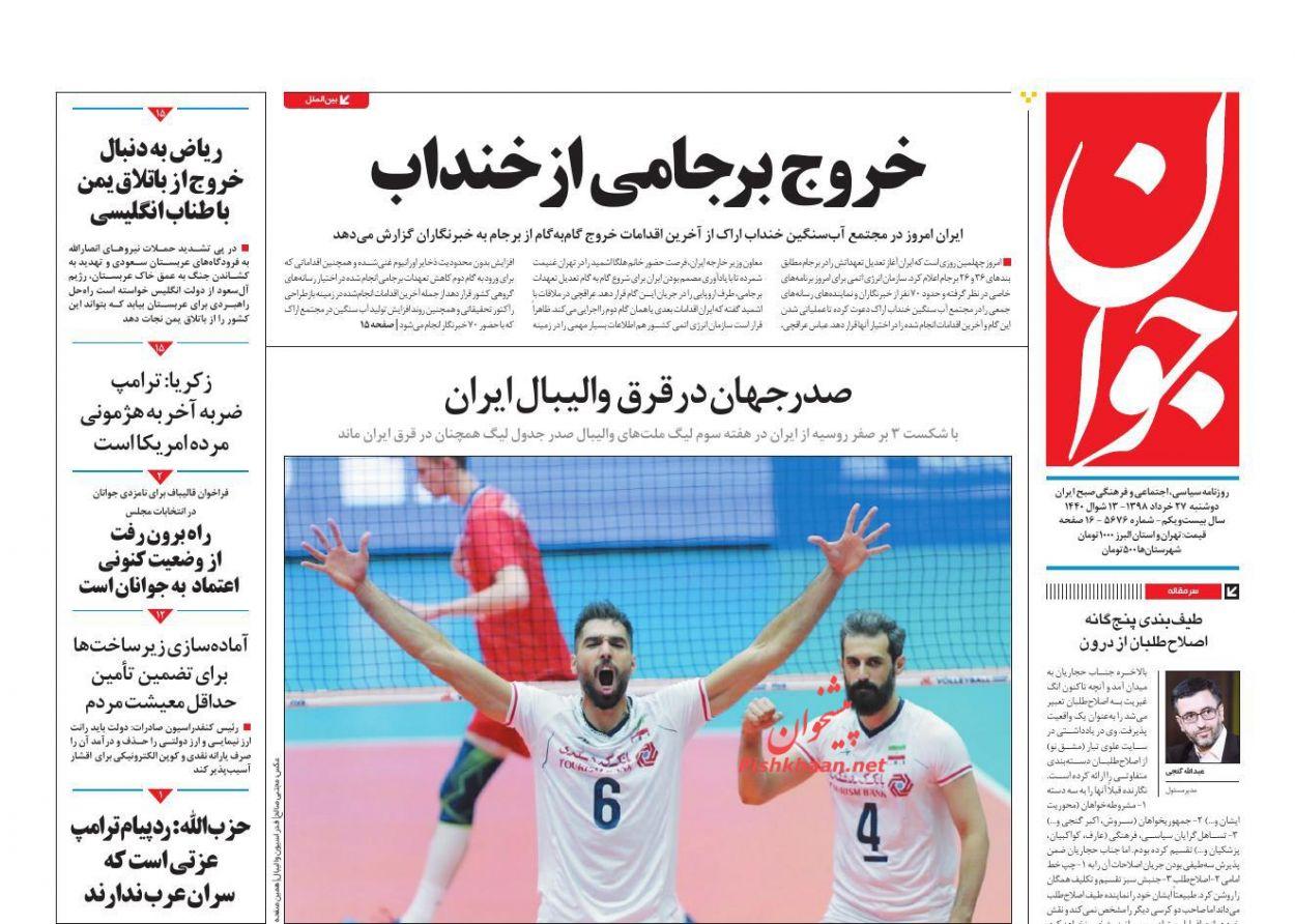 عناوین اخبار روزنامه جوان در روز دوشنبه ۲۷ خرداد :