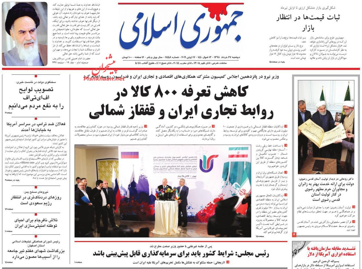 عناوین اخبار روزنامه جمهوری اسلامی در روز دوشنبه ۲۷ خرداد :