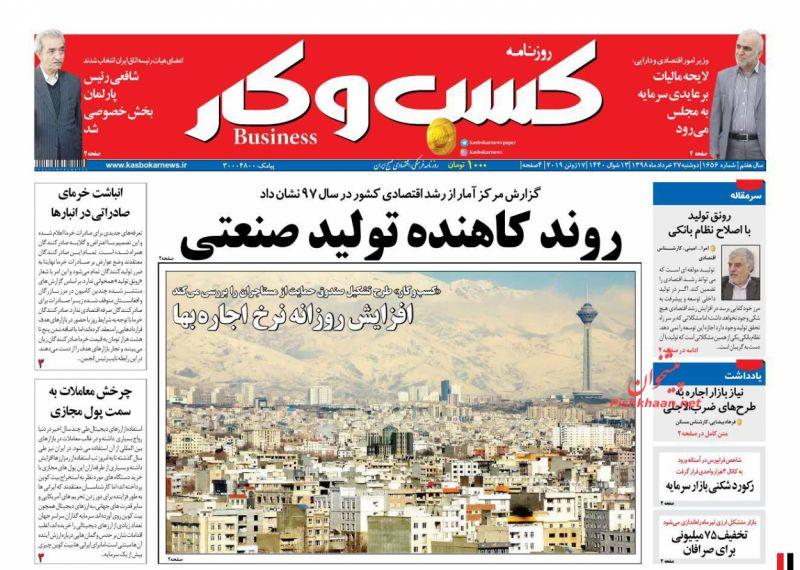 عناوین اخبار روزنامه كسب و كار در روز دوشنبه ۲۷ خرداد