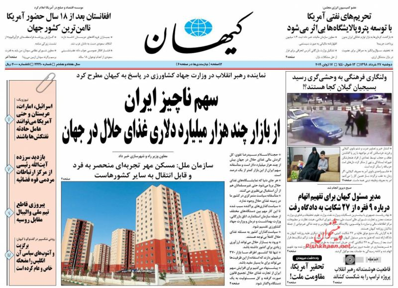عناوین اخبار روزنامه کيهان در روز دوشنبه ۲۷ خرداد