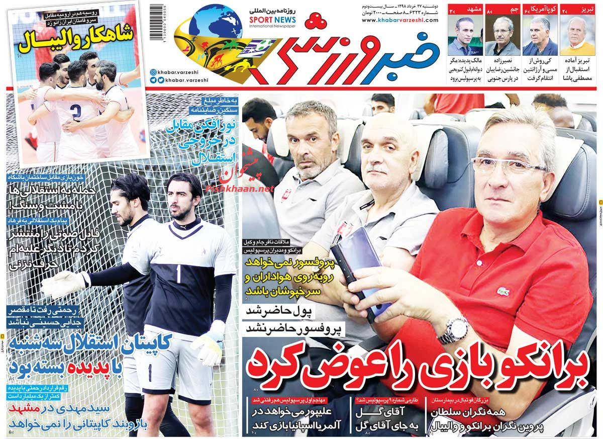 عناوین اخبار روزنامه خبر ورزشی در روز دوشنبه ۲۷ خرداد :