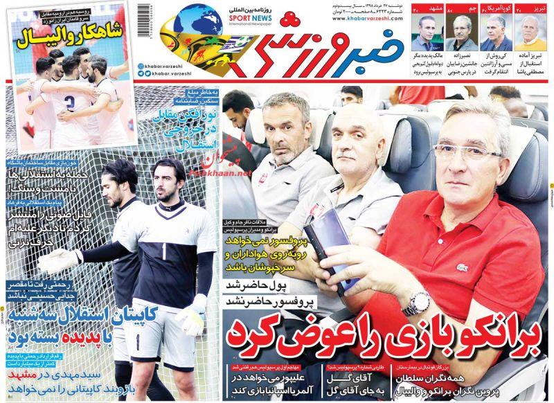 عناوین اخبار روزنامه خبر ورزشی در روز دوشنبه ۲۷ خرداد