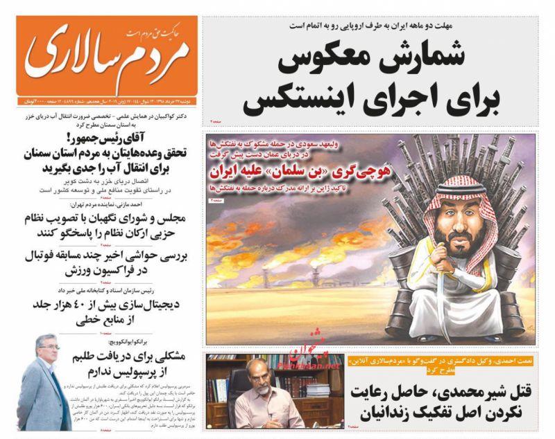 عناوین اخبار روزنامه مردم سالاری در روز دوشنبه ۲۷ خرداد