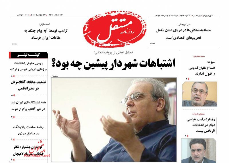 عناوین اخبار روزنامه مستقل در روز دوشنبه ۲۷ خرداد