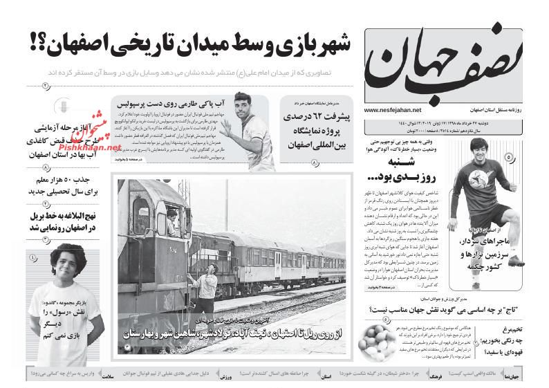 عناوین اخبار روزنامه نصف جهان در روز دوشنبه ۲۷ خرداد