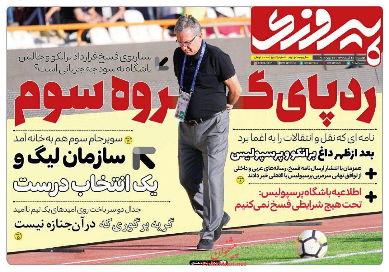 عناوین اخبار روزنامه پیروزی در روز دوشنبه ۲۷ خرداد :