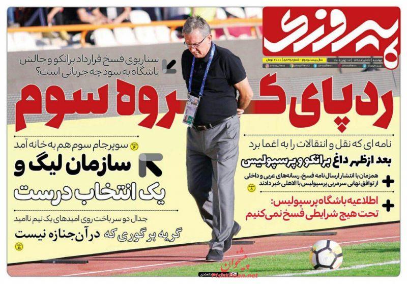 عناوین اخبار روزنامه پیروزی در روز دوشنبه ۲۷ خرداد