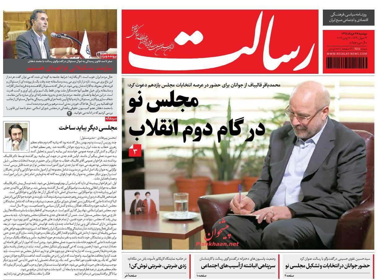 عناوین اخبار روزنامه رسالت در روز دوشنبه ۲۷ خرداد :