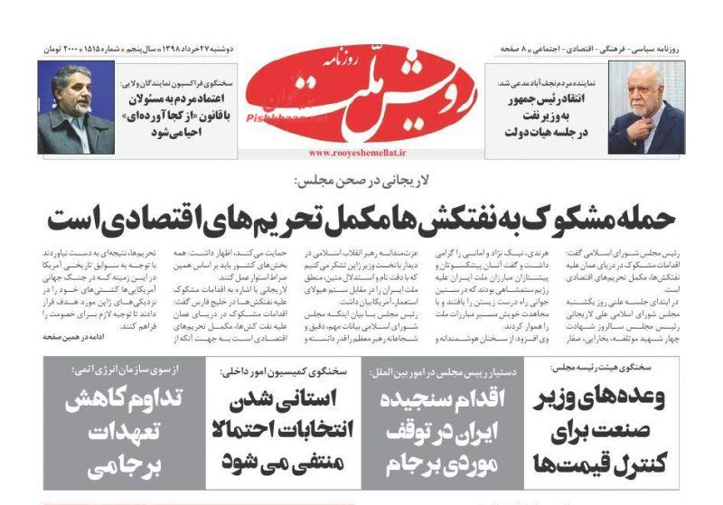عناوین اخبار روزنامه رویش ملت در روز دوشنبه ۲۷ خرداد