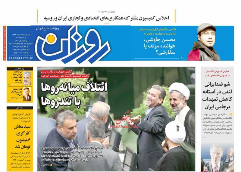عناوین اخبار روزنامه روزان در روز دوشنبه ۲۷ خرداد