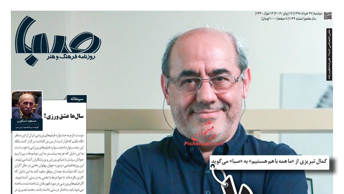 عناوین اخبار روزنامه صبا در روز دوشنبه ۲۷ خرداد :