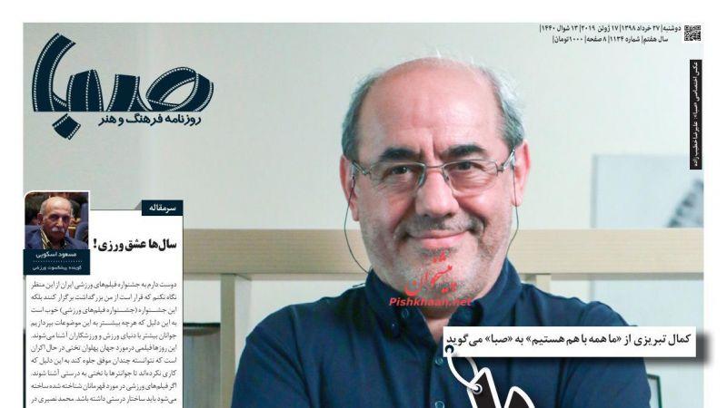 عناوین اخبار روزنامه صبا در روز دوشنبه ۲۷ خرداد