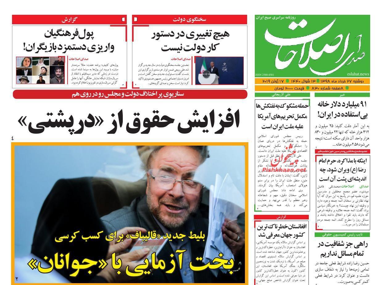 عناوین اخبار روزنامه صدای اصلاحات در روز دوشنبه ۲۷ خرداد :