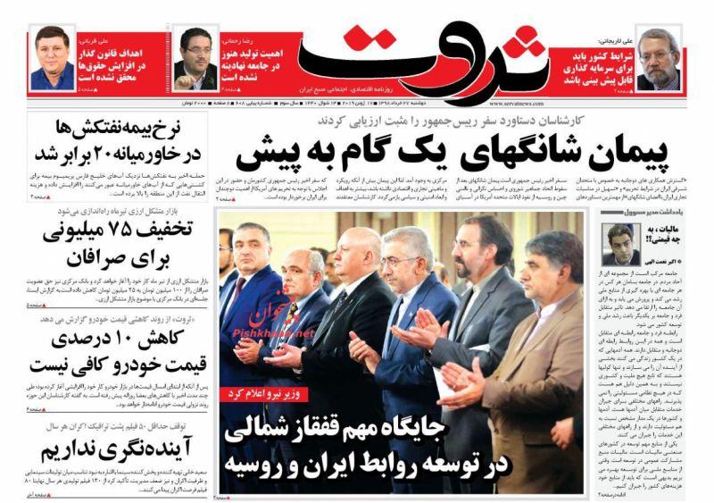 عناوین اخبار روزنامه ثروت در روز دوشنبه ۲۷ خرداد