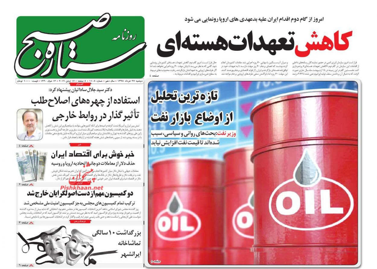 عناوین اخبار روزنامه ستاره صبح در روز دوشنبه ۲۷ خرداد :