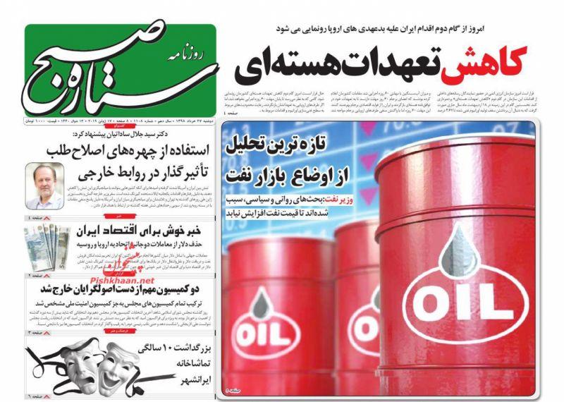 عناوین اخبار روزنامه ستاره صبح در روز دوشنبه ۲۷ خرداد