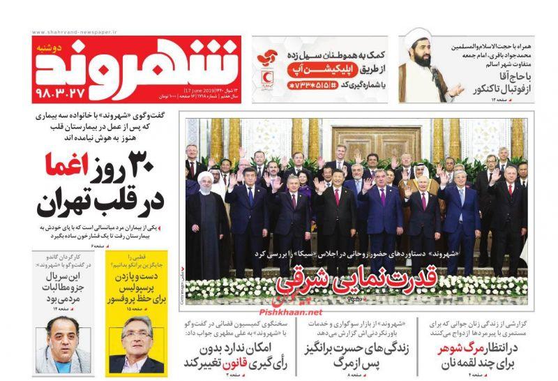 عناوین اخبار روزنامه شهروند در روز دوشنبه ۲۷ خرداد