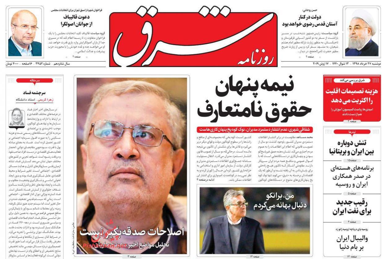 عناوین اخبار روزنامه شرق در روز دوشنبه ۲۷ خرداد :